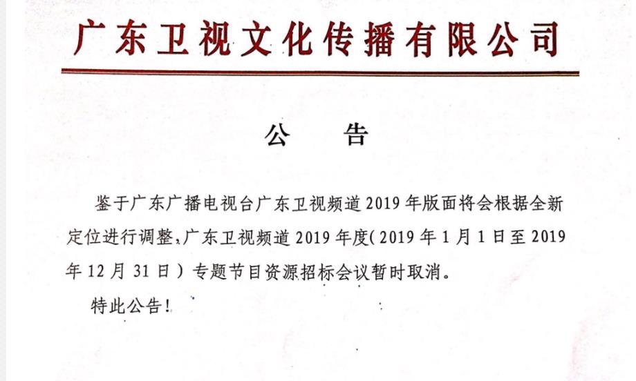 2019广东卫视专题节目资源招标会议最新公告