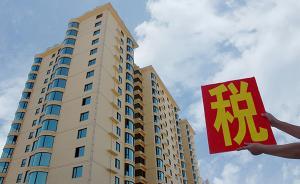 今年減稅降費規模超1.3萬億,房地產稅或明年立法