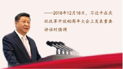 10个金句速览习近平庆祝改革开放40周年大会讲话要点