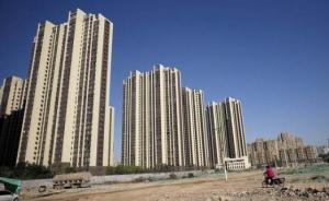 山東菏澤成首個解除住房限售城市,至少95城繼續執行