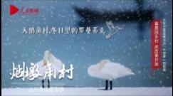 美丽乡村·山东烟墩角村:天鹅渔村渔家乐 百年海草屋变民宿
