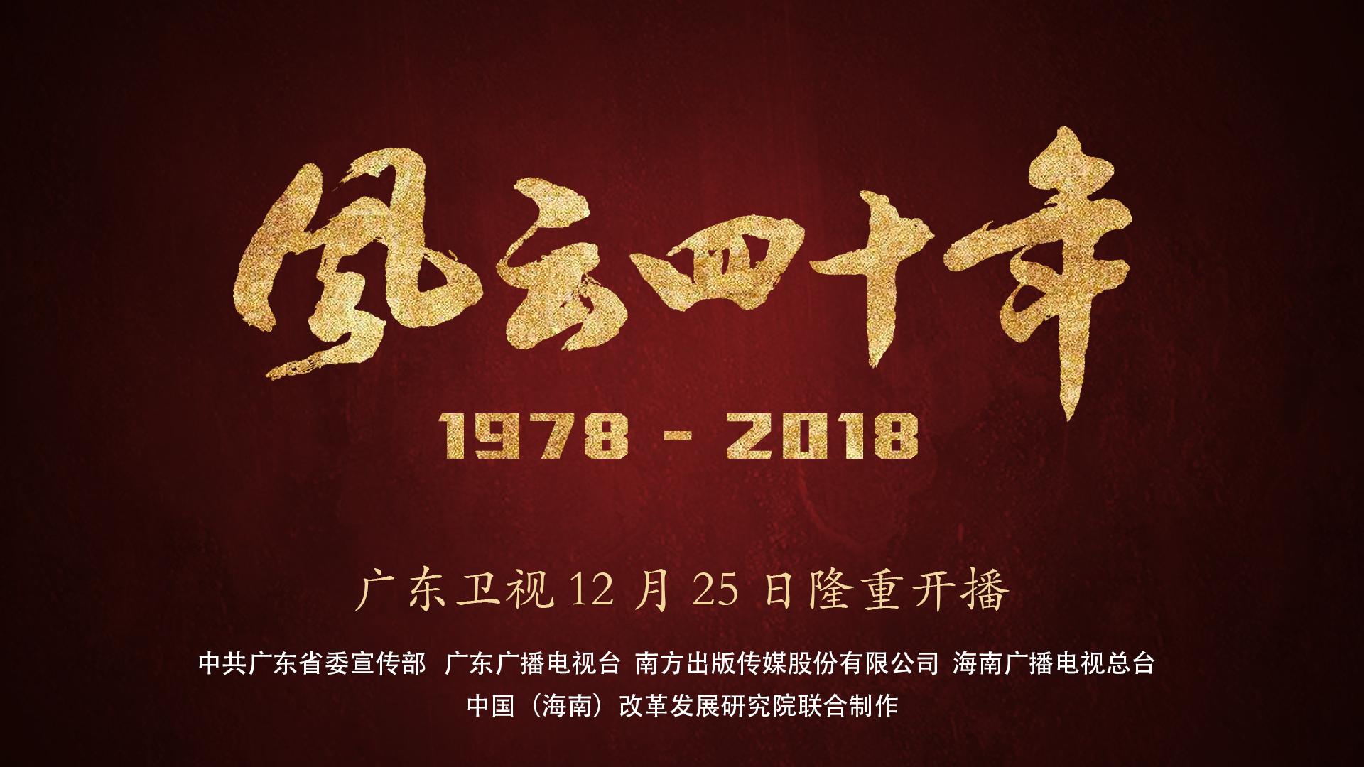 庆祝改革开放40周年纪录片 《风云四十年》12月25日开播
