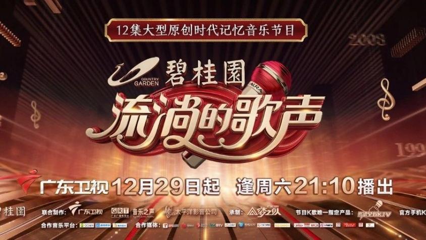 音乐节目还能这么玩?广东卫视《流淌的歌声》用流行经典挖掘