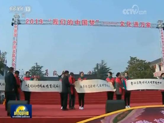 """""""我们的中国梦""""文化进万家在江苏启动"""