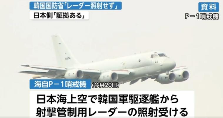 韩国否认用雷达瞄准日本巡逻机 日本:我有证据