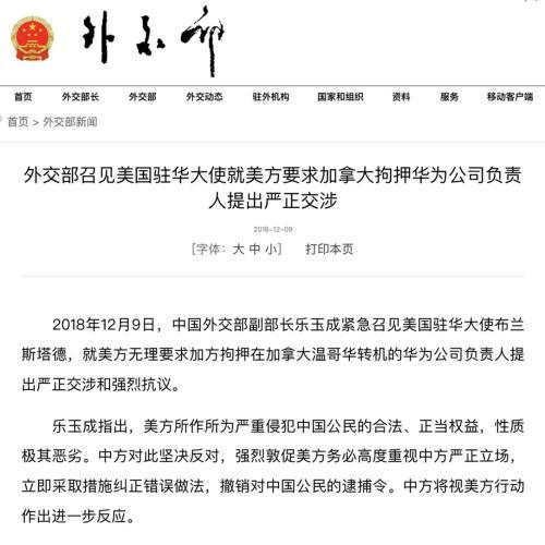 外交部紧急召见美国驻华大使 就华为负责人被拘提出严正交涉