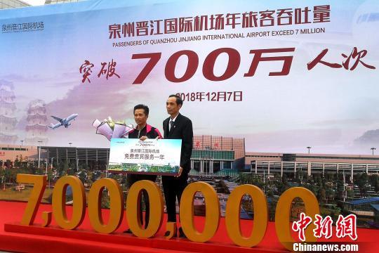 泉州晋江国际机场年旅客吞吐量首次突破700万人次