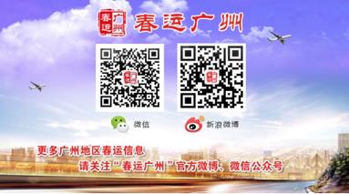 """""""春运广州""""微信微博今日上线 回家""""一手搞定"""""""