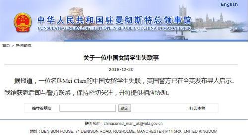 中国驻曼彻斯特总领事馆:一名中国女生在英失联