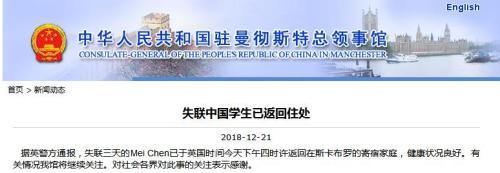驻曼彻斯特总领馆:失联中国学生已返回住处