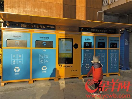 深圳智能垃圾分类设施悄然兴起 投入垃圾手机领奖励金