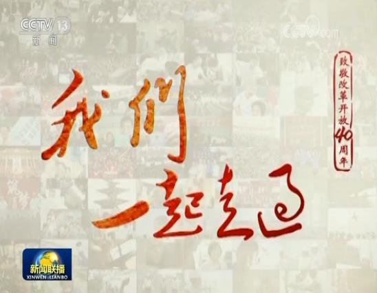 电视纪录片《我们一起走过——致敬改革开放40周年》引发观众热烈共鸣