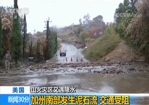 美国加州南部山火灾区发生泥石流灾害 交通受阻