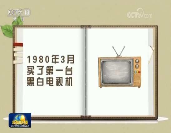 【壮阔东方潮 奋进新时代——庆祝改革开放40年】行进:张大爷的账本