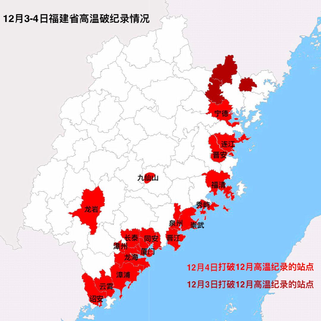 12月3-4日福建高温破纪录情况