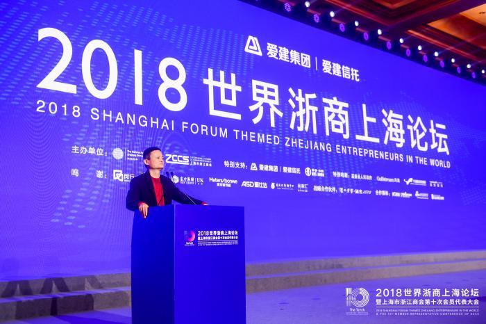 马云提醒浙商:2019年该调整的调整 该裁员的裁员
