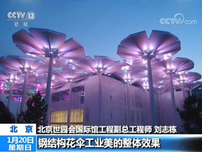 北京世园会倒计时100天 国际参展方数量将为历届最高