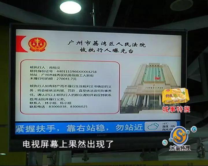 """广州地铁每天曝光""""老赖名单""""16次 街坊拍手叫好"""