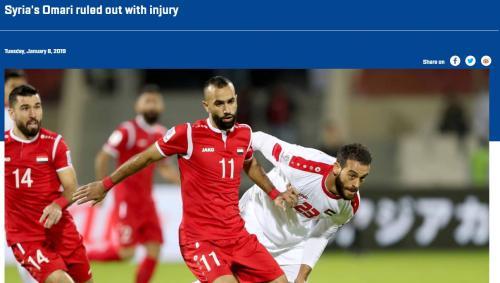 亚足联官方:叙利亚边锋因伤退出亚洲杯