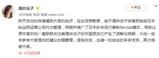 酒井法子回应乞讨质疑:日本模式令中国朋友误解