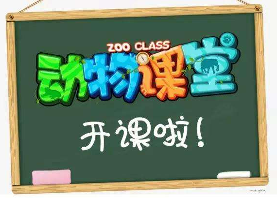 广州动物园公布150个科普课程 全年可公众号预约
