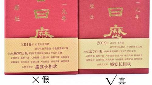 《故宫日历》等网红日历遭严重盗版 该如何维权?