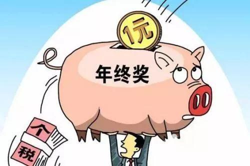税务总局:年终奖计税方式可自选