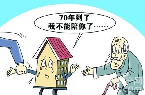 商用房产权续期费用谁说了算