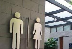 广州规定公厕女男厕位比例不小于2比1 网友怒赞
