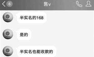微信号地下交易:最高叫价500元,买卖背后涉诈骗等利益链