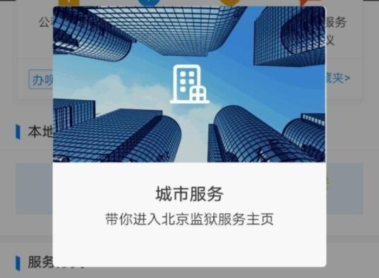 北京监狱能用支付宝存款了?支付宝:属实