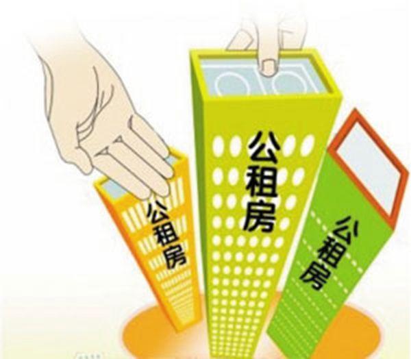 公租房资产管理办法出台 不得抵押和担保