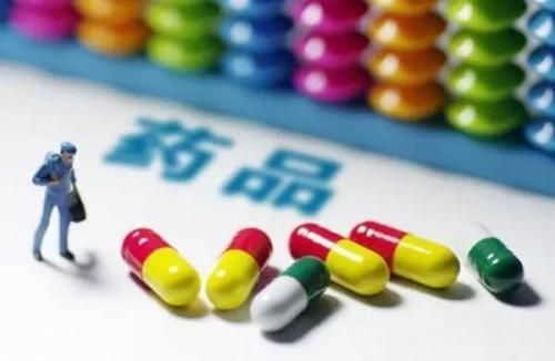 国家医保局:实现药价明显降低 切实减轻药费负担