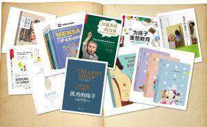 父母寒假书单:十本书教你如何做爸妈