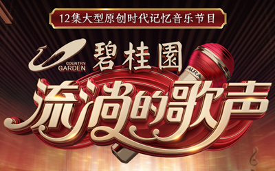 广东卫视《流淌的歌声》