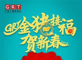 【新春特輯 百花爭艷】  奮斗·追夢  廣東廣播電視臺2019新春再出發