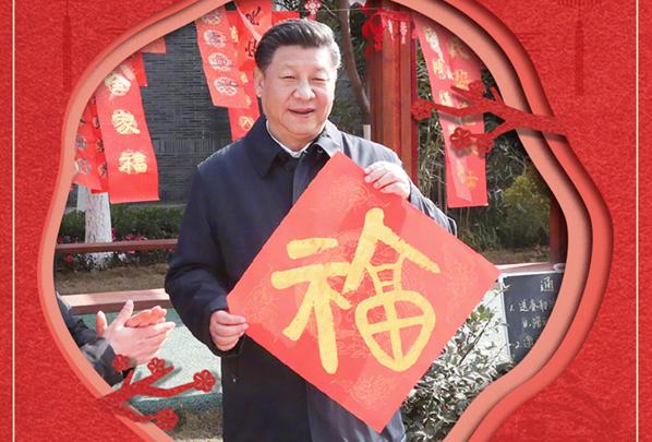 佳节将至 回顾总书记历年新春祝福真暖心!
