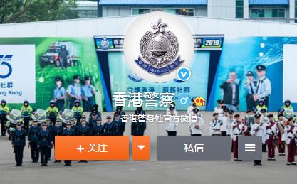 欢迎!香港警队开通微博帮助内地人防诈骗