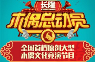 《木偶總動員》 全國首檔原創大型木偶文化競演節目