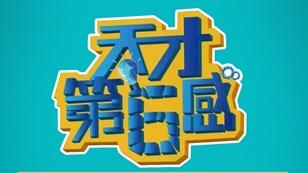 《天才第六感》  益智竞猜综艺节目