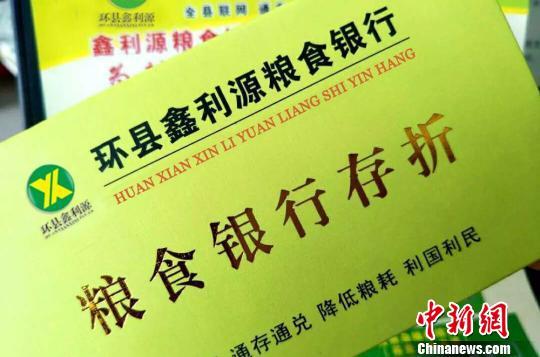 """甘肃环县设""""粮食银行""""促保值增值 存粮可兑生活用品"""