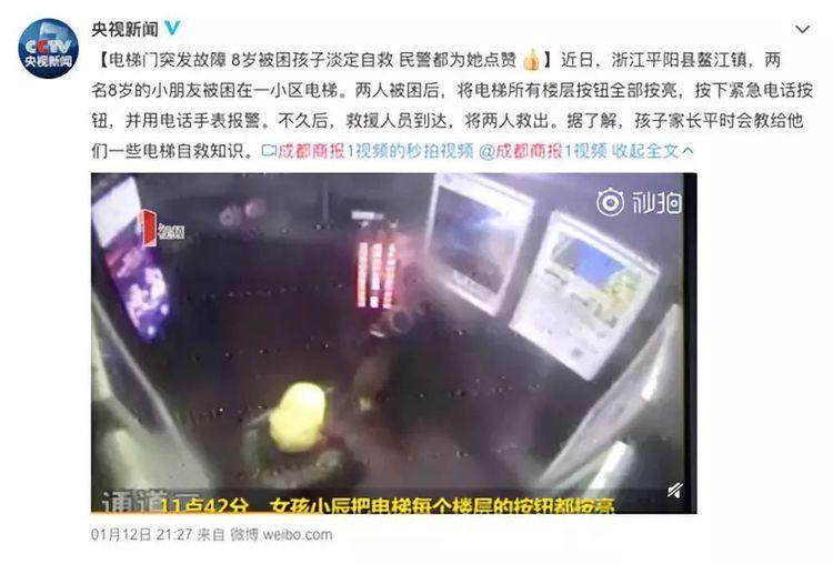 8岁小朋友被困电梯,3招从容自救,民警:堪称