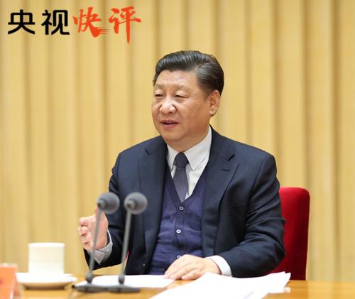 【央视快评】谱写新时代政法事业发展新篇章
