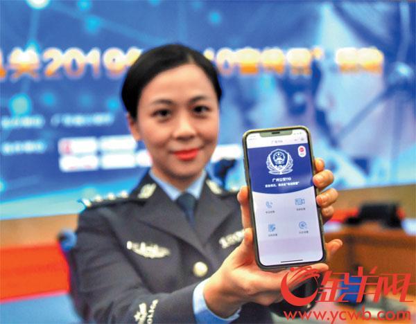 广东昨起启用智能报警平台,不用再担心说不清找不着