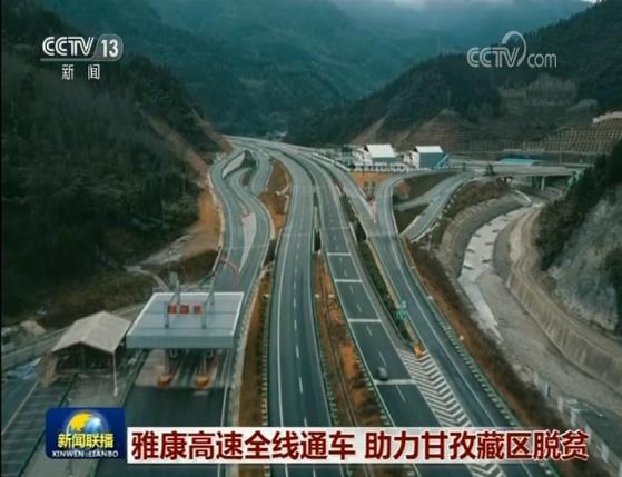 雅康高速全线通车 助力甘孜藏区脱贫