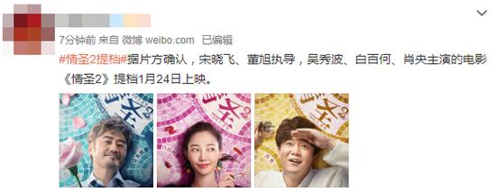 吴秀波新电影确认提前上映 《情圣2》被疑蹭热度