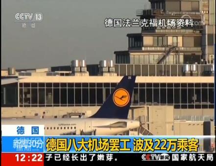 德国八大机场安检人员罢工 22万乘客出行受影响