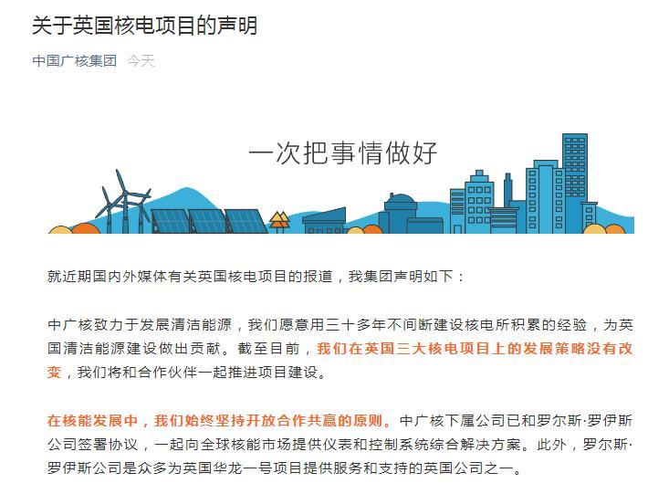 """中广核回应与""""罗罗""""公司合作英核电项目"""