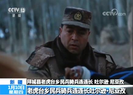 【老虎台乡民兵骑兵连】连长吐尔逊:我为祖国守边疆