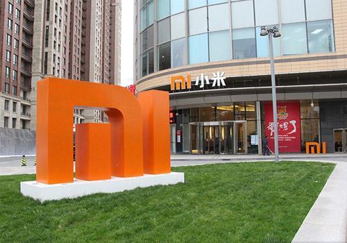 小米公告:控股股东自愿承诺一年内不出售公司股份